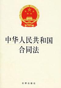 合同法全文-2013年最新合同法全文
