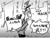 能获得经济补偿金的法定情形有哪些?