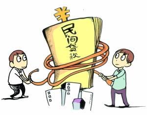 民间借贷的含义