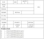 职工劳动能力鉴定申请表(格式范本)
