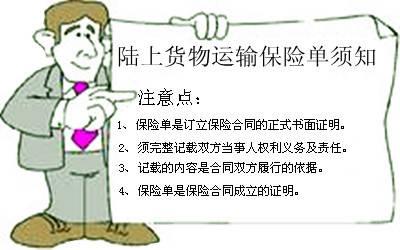 陆上货物运输保险单