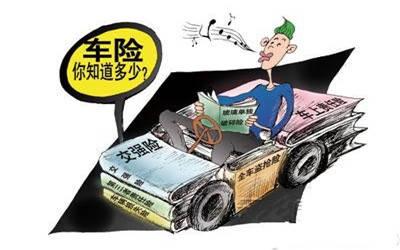 商业车险保费能打折也会涨价