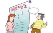 谁可以做婚前财产公证?有什么意义?