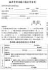 深圳市劳动能力鉴定申请书(范本)