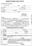 深圳市劳动能力鉴定申请书(范本)...