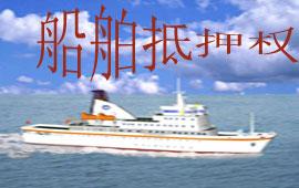 船舶抵押权登记申请书
