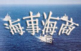 船舶优先权催告