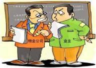 上海市居住物业管理条例
