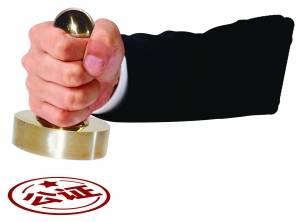 公证程序及不予办理公证条件