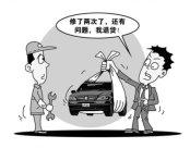汽车三包法核心条款