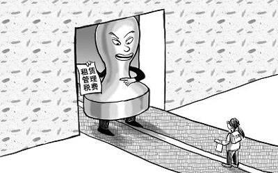 房屋租赁的税费项目