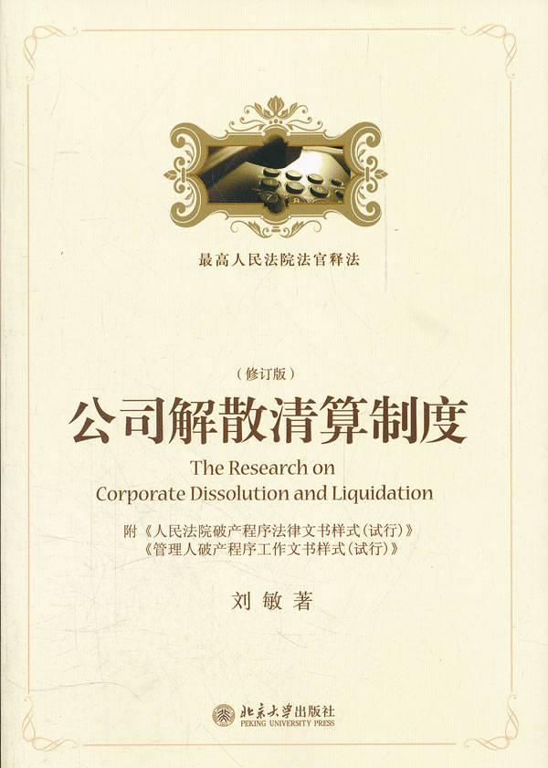 公司清算的步骤_找法网(findlaw.cn)