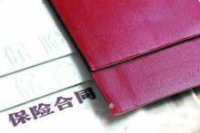 保险合同的书面形式