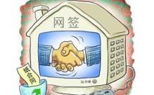 存量房网签合同信息注销办理