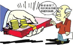 农民工养老保险缴费标准