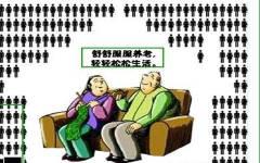 湖北省养老保险个人缴费程序