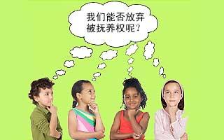 子女可以主动放弃被抚养权吗