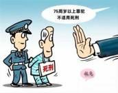 关于赦免的刑事政策意义