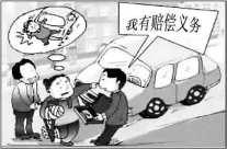 交通事故赔偿义务人概述