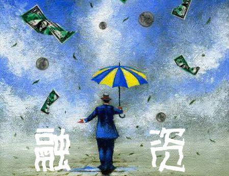 企业融资策略
