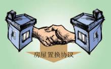 房屋置换协议范本