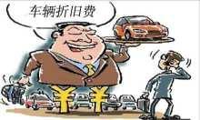 车辆折旧费怎么算