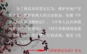 深圳房地产抵押登记