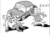 交通事故处理时间及程序规定