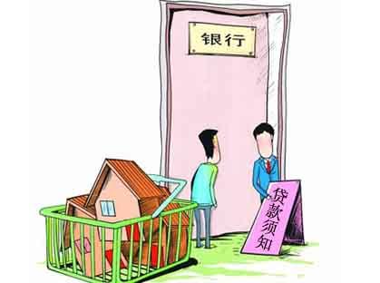 建行按揭住房贷款的流程