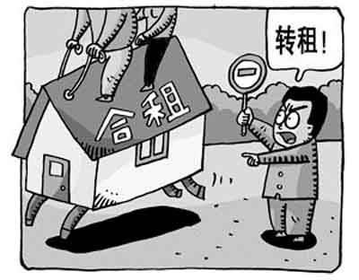 房屋转租须知