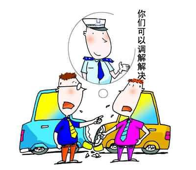 交通事故调解