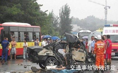交通事故伤残认定