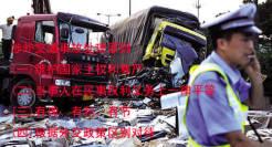 涉外交通事故处理及法律规定