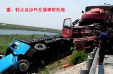 重、特大及涉外交通事故处理措施