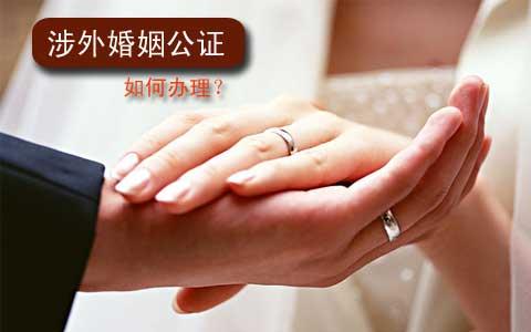 最全的涉外婚姻公证办理流程