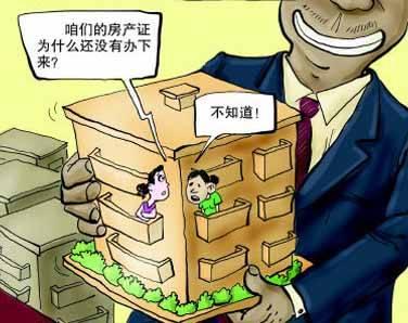 房屋产权证逾期办理的责任承担
