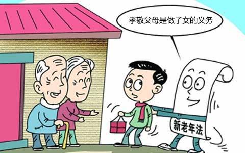 子女拒绝赡养父母,老人该何去何从?