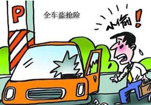 车子出租有风险吗 车辆出租丢了盗抢险赔吗 全球五金网