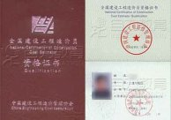工程造价师职业资格注册
