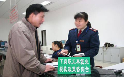 国有企业下岗职工基本生活保障