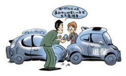 汽车保险退保知识