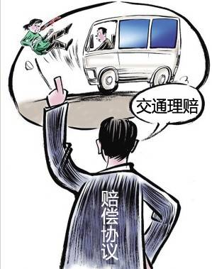 交通事故赔偿协议书