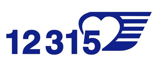 12315拨打方法和注意事项