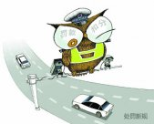 道路交通安全法的罚款新规定