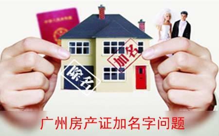 广州房产证加名字问题