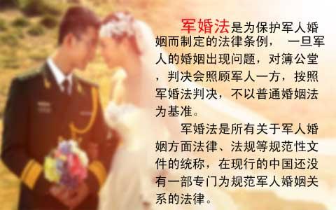 《军婚法》全文