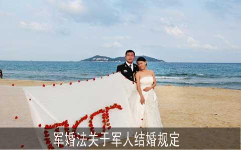 军婚法关于军人结婚规定
