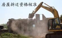 吉林省房屋拆迁资格核准