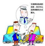 交通事故损害赔偿调解书的效力