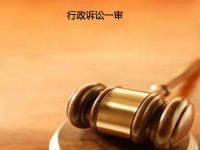 行政诉讼一审的程序